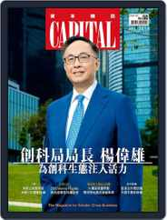CAPITAL 資本雜誌 (Digital) Subscription July 8th, 2019 Issue