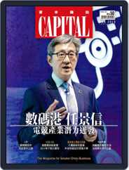 CAPITAL 資本雜誌 (Digital) Subscription August 8th, 2019 Issue