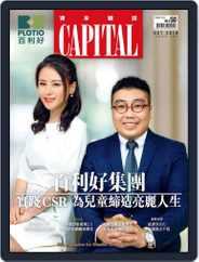 CAPITAL 資本雜誌 (Digital) Subscription October 8th, 2019 Issue