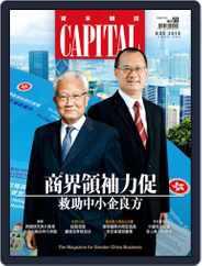 CAPITAL 資本雜誌 (Digital) Subscription November 8th, 2019 Issue