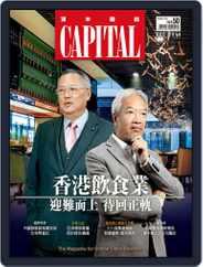 CAPITAL 資本雜誌 (Digital) Subscription December 9th, 2019 Issue