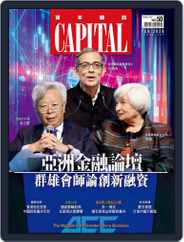 CAPITAL 資本雜誌 (Digital) Subscription February 3rd, 2020 Issue