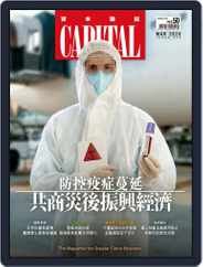 CAPITAL 資本雜誌 (Digital) Subscription March 10th, 2020 Issue