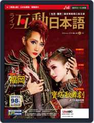 LIVE INTERACTIVE JAPANESE MAGAZINE 互動日本語 (Digital) Subscription January 30th, 2019 Issue