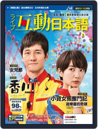 LIVE INTERACTIVE JAPANESE MAGAZINE 互動日本語 February 27th, 2019 Digital Back Issue Cover