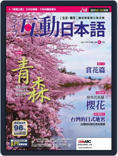 LIVE INTERACTIVE JAPANESE MAGAZINE 互動日本語 March 28th, 2019 Digital Back Issue Cover