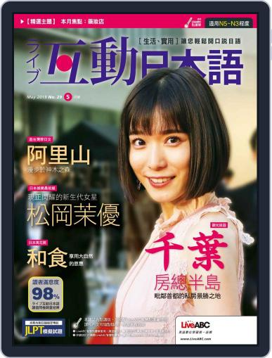LIVE INTERACTIVE JAPANESE MAGAZINE 互動日本語 April 30th, 2019 Digital Back Issue Cover