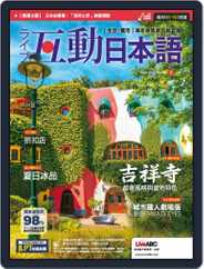 LIVE INTERACTIVE JAPANESE MAGAZINE 互動日本語 (Digital) Subscription May 28th, 2019 Issue