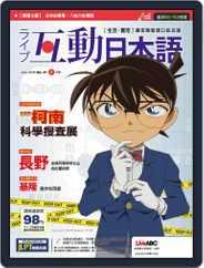 LIVE INTERACTIVE JAPANESE MAGAZINE 互動日本語 (Digital) Subscription July 1st, 2019 Issue