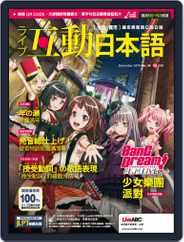 LIVE INTERACTIVE JAPANESE MAGAZINE 互動日本語 (Digital) Subscription December 2nd, 2019 Issue