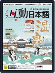 LIVE INTERACTIVE JAPANESE MAGAZINE 互動日本語 (Digital) Subscription January 22nd, 2020 Issue