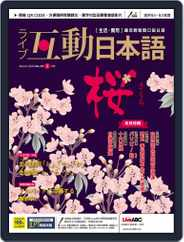 LIVE INTERACTIVE JAPANESE MAGAZINE 互動日本語 (Digital) Subscription February 27th, 2020 Issue