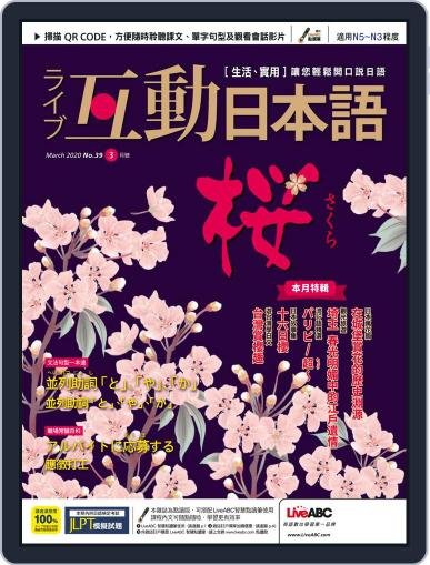 LIVE INTERACTIVE JAPANESE MAGAZINE 互動日本語 February 27th, 2020 Digital Back Issue Cover