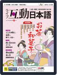 LIVE INTERACTIVE JAPANESE MAGAZINE 互動日本語 (Digital) Subscription March 30th, 2020 Issue
