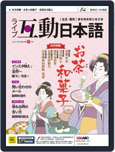 LIVE INTERACTIVE JAPANESE MAGAZINE 互動日本語 March 30th, 2020 Digital Back Issue Cover