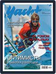Yacht Russia (Digital) Subscription December 1st, 2018 Issue