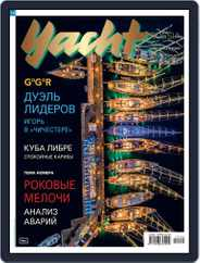 Yacht Russia (Digital) Subscription January 1st, 2019 Issue