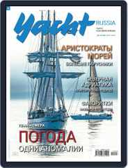 Yacht Russia (Digital) Subscription March 1st, 2019 Issue