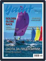 Yacht Russia (Digital) Subscription May 1st, 2019 Issue