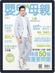 Baby & Mother 嬰兒與母親 (Digital) Subscription August 5th, 2019 Issue
