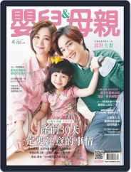 Baby & Mother 嬰兒與母親 (Digital) Subscription April 10th, 2020 Issue