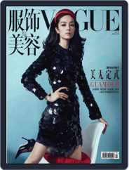 Vogue 服饰与美容 (Digital) Subscription March 22nd, 2019 Issue