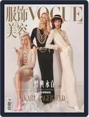 Vogue 服饰与美容 (Digital) Subscription April 22nd, 2019 Issue