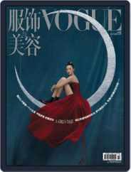 Vogue 服饰与美容 (Digital) Subscription September 23rd, 2019 Issue