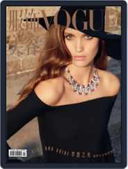 Vogue 服饰与美容 (Digital) Subscription October 25th, 2019 Issue