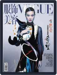 Vogue 服饰与美容 (Digital) Subscription February 25th, 2020 Issue