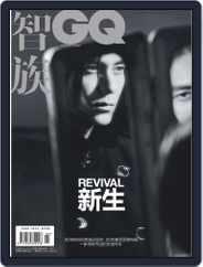 Gq 智族 (Digital) Subscription March 18th, 2019 Issue