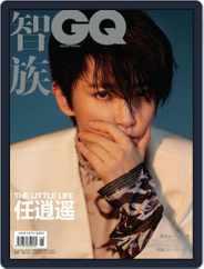 Gq 智族 (Digital) Subscription August 16th, 2019 Issue