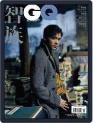 Gq 智族 (Digital) Subscription November 18th, 2019 Issue
