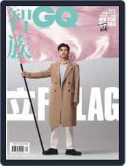 Gq 智族 (Digital) Subscription January 15th, 2020 Issue
