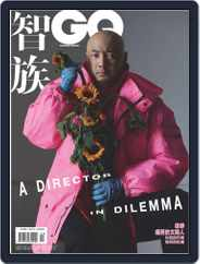 Gq 智族 (Digital) Subscription February 20th, 2020 Issue