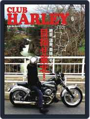 Club Harley クラブ・ハーレー (Digital) Subscription June 8th, 2012 Issue