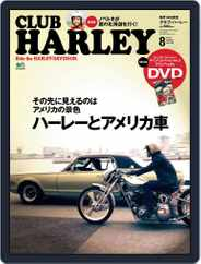 Club Harley クラブ・ハーレー (Digital) Subscription July 25th, 2012 Issue