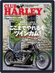 Club Harley クラブ・ハーレー (Digital) Subscription August 23rd, 2012 Issue