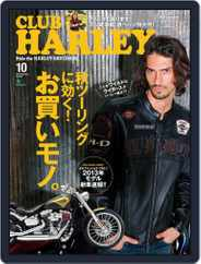Club Harley クラブ・ハーレー (Digital) Subscription September 26th, 2012 Issue