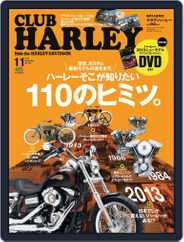 Club Harley クラブ・ハーレー (Digital) Subscription October 25th, 2012 Issue
