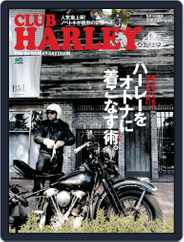 Club Harley クラブ・ハーレー (Digital) Subscription November 22nd, 2012 Issue