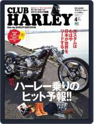 Club Harley クラブ・ハーレー (Digital) Subscription March 27th, 2013 Issue