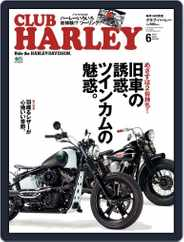 Club Harley クラブ・ハーレー (Digital) Subscription May 20th, 2013 Issue
