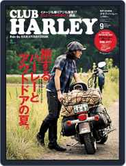 Club Harley クラブ・ハーレー (Digital) Subscription August 28th, 2013 Issue