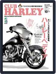 Club Harley クラブ・ハーレー (Digital) Subscription October 1st, 2013 Issue