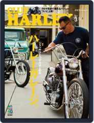 Club Harley クラブ・ハーレー (Digital) Subscription March 10th, 2014 Issue