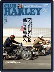 Club Harley クラブ・ハーレー (Digital) Subscription April 17th, 2014 Issue