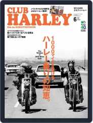 Club Harley クラブ・ハーレー (Digital) Subscription May 20th, 2014 Issue