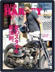 Club Harley クラブ・ハーレー (Digital) Subscription June 18th, 2014 Issue