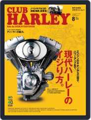 Club Harley クラブ・ハーレー (Digital) Subscription July 27th, 2014 Issue